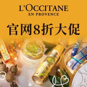 无门槛8折 或 送大礼包网络星期一:L'Occitane官网 全场大促 收人气王乳木果护手霜