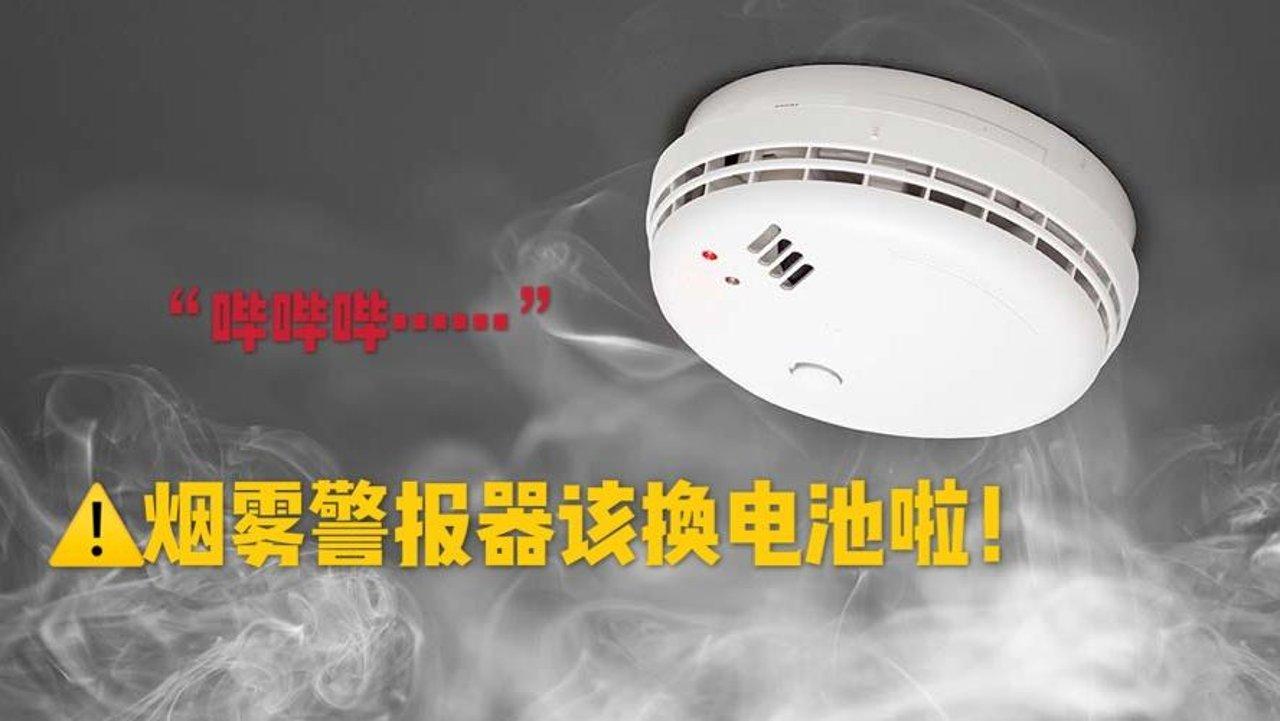 烟雾警报器响不停?别慌!你该换电池啦!(附过程动图演示)