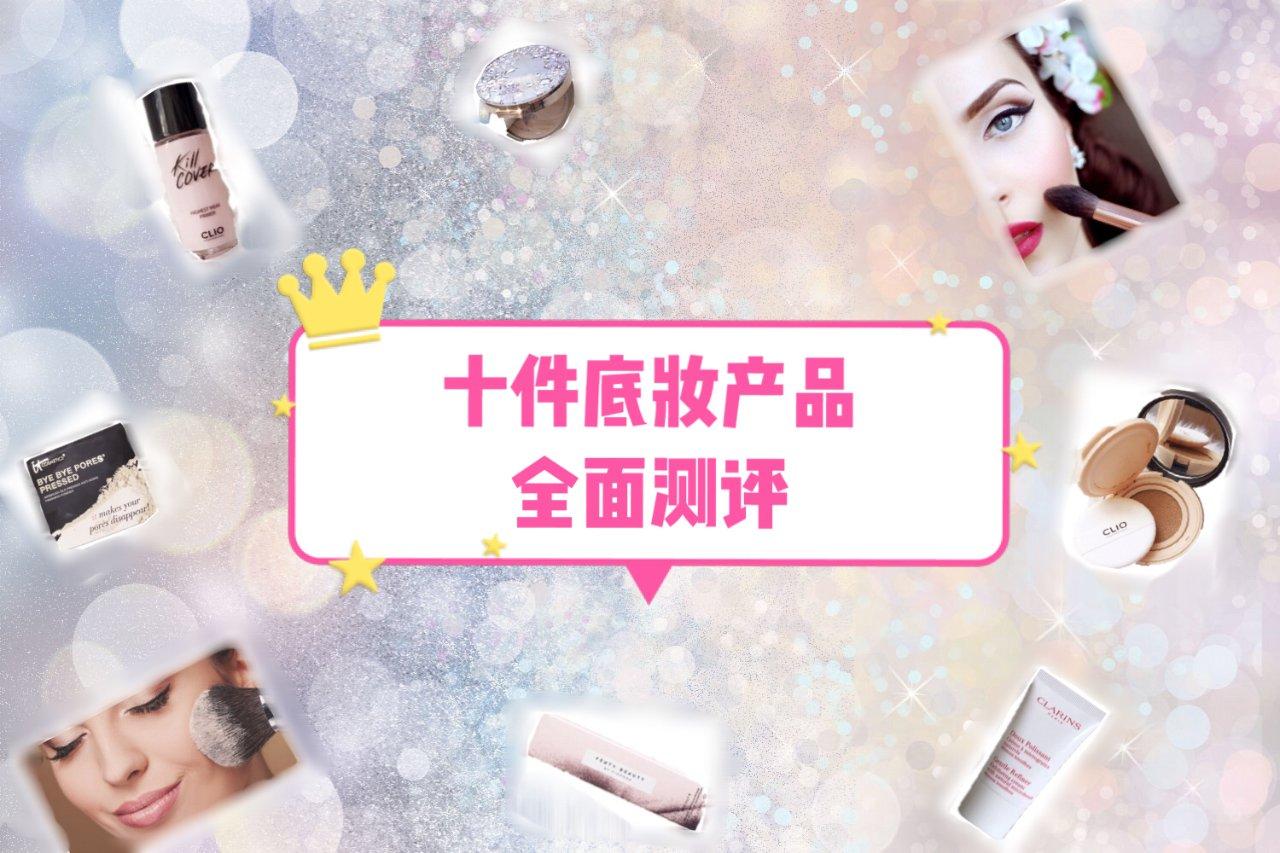 细数十件底妆产品|打造完美妆容的第一步