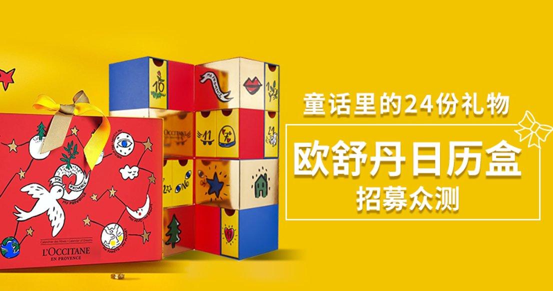 【2018年倒计时】欧舒丹限定圣诞日历盒