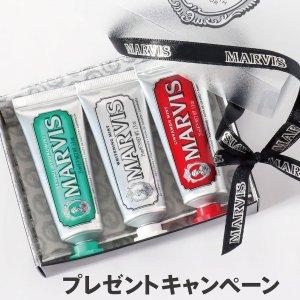 全场£3.96起 超多口味可选MARVIS 超值好价 收意大利顶级牙膏 牙膏中的爱马仕