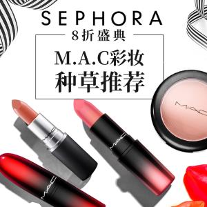 $18.4 收渐变子弹头最后一天:【Sephora 8折盛典】M.A.C 魅可彩妆热卖 收子弹头、网红高光