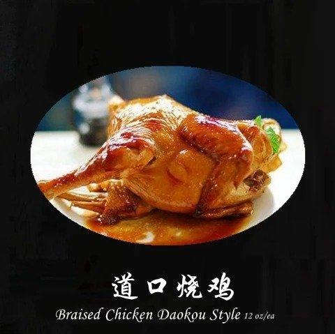 传统道口烧鸡