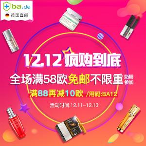 BA中文网12.12热卖,神奇面霜60ml¥1739,红腰子75ml¥699