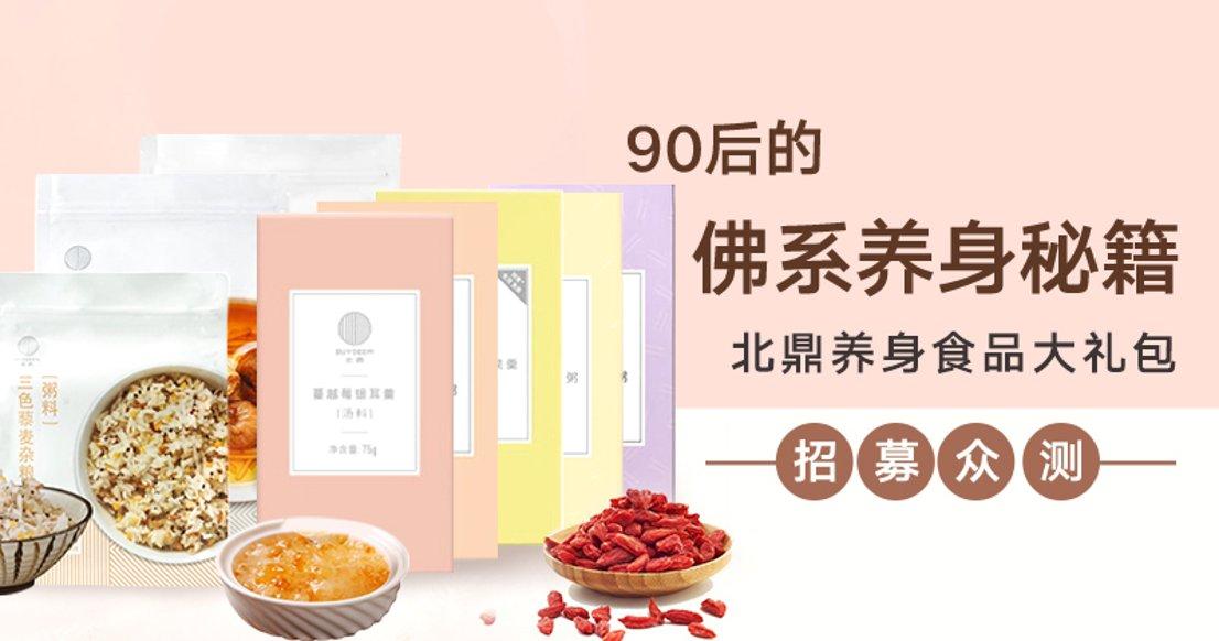 【夏季养生美食】北鼎美味大礼包