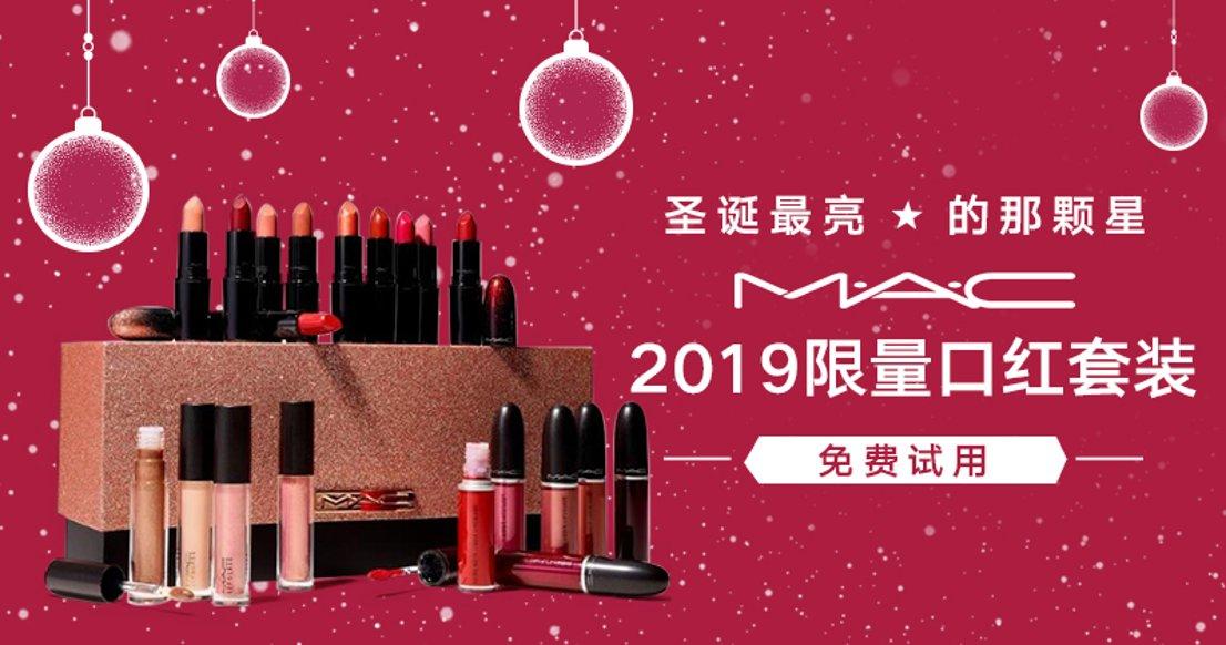 MAC 2019圣诞限量口红套装(众测)