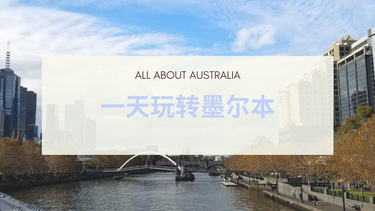 澳洲特辑|世界最佳居住城市墨尔本一天游
