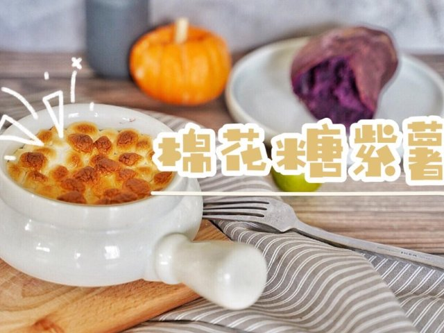 热乎乎香喷喷的甜点🍮棉花糖紫薯