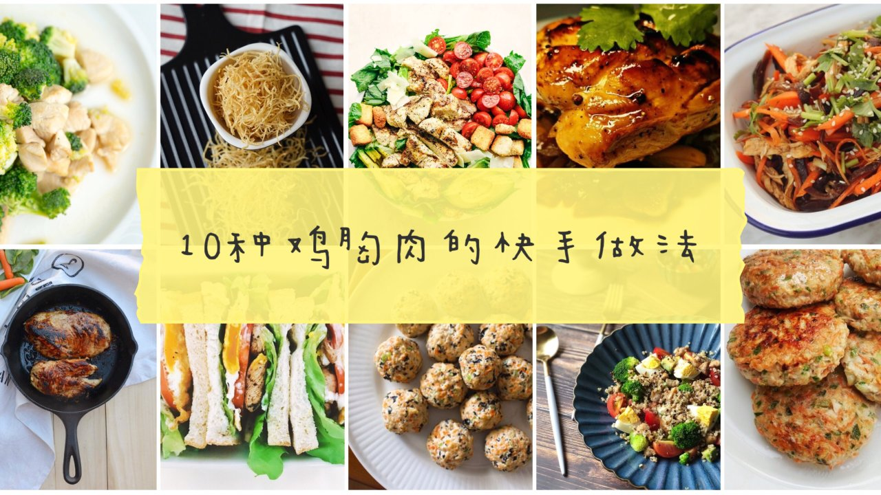 减肥健身就吃它!鸡胸肉的10种快手做法,超简单!