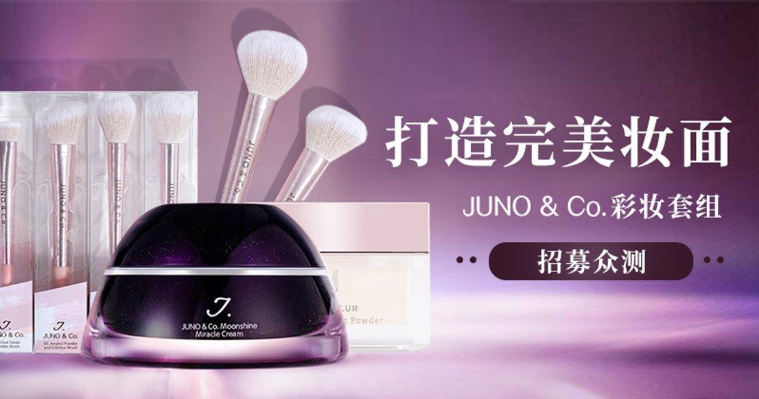 【只需发晒货】JUNO&Co.美妆套组