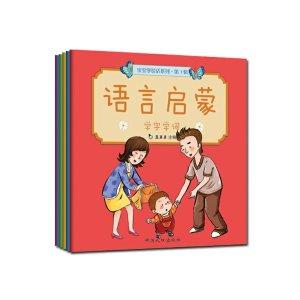 《宝宝学说话系列 第1辑  语言启蒙(全5册)》(真果果  著)【简介_书评_在线阅读】 - 当当图书