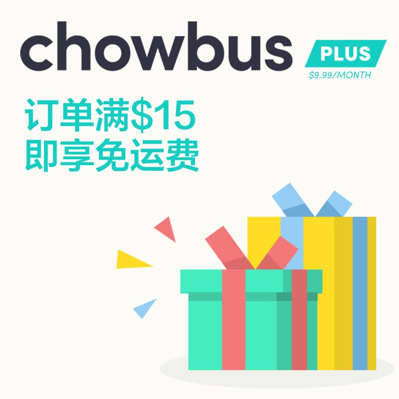 chowbus plus.png
