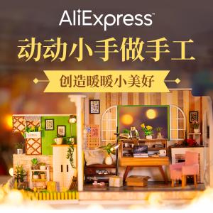 低至3.9折 $14.93起AliExpress DIY迷你小屋 梦幻古镇 玻璃花房 创造小美好