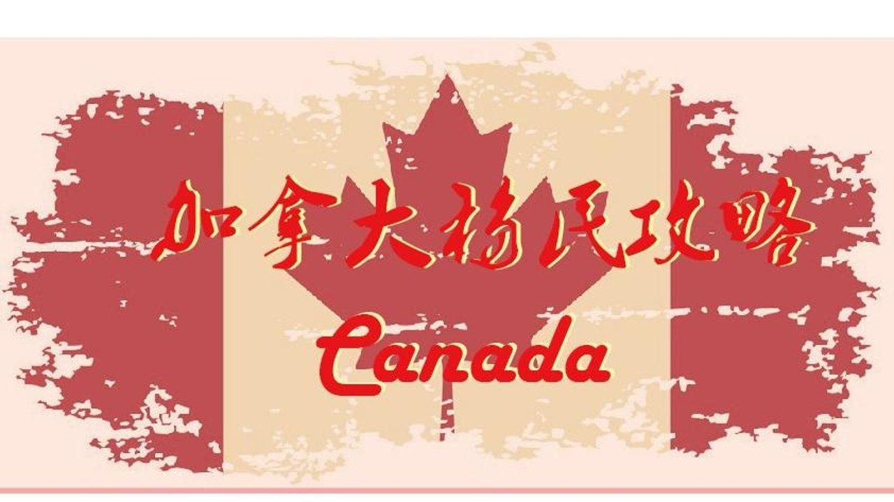 看一篇全懂!加拿大主流移民项目分析!纯干货!