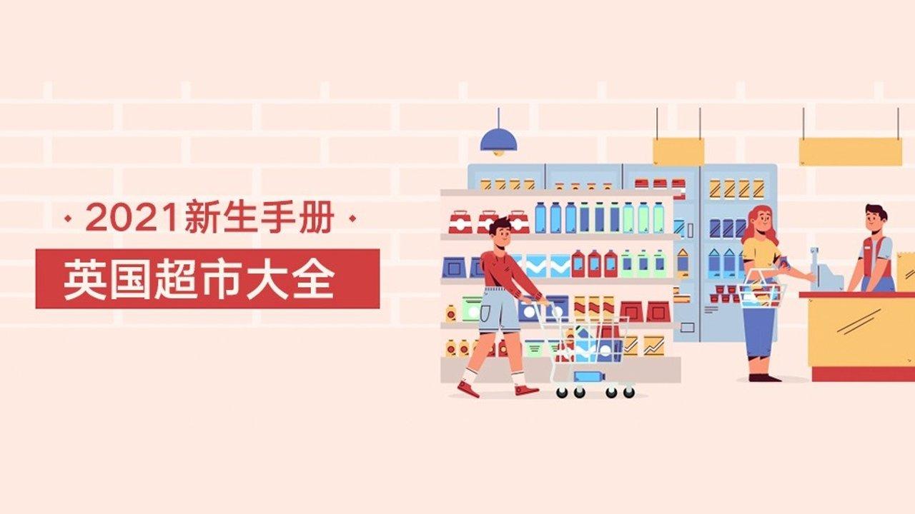 英国超市大全2021   英国高端/大众/平价超市全盘点!各大超市必买美食都在这!