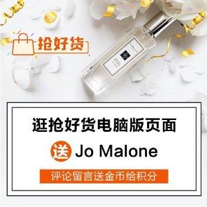截图评论送Jo Malone正装香水抢好货新功能上线 所有商品评论 送金币给积分