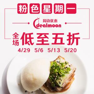 【粉色星期一】美食低至五折$1饮品, $6.99特价小龙虾等超值折扣给你元气满满的周一
