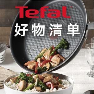 真正法国制造 经典炒锅€31Tefal 经典红点锅专场 受热均匀迅速 少油还不粘 生活更健康
