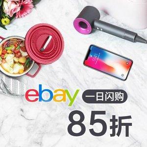 8.5折 低价收飞利浦、dysoneBay 数码电子、lego、厨房用具、时尚单品促销