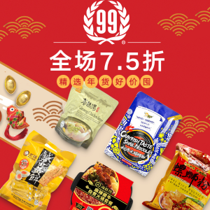 25% OffDealmoon Exclusive: 99 Ranch Site-Wide Chinese New Year Sale