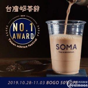 台湾手摇奶茶第二杯半价, 烤鱼立减$10, 东北酱骨头半价!