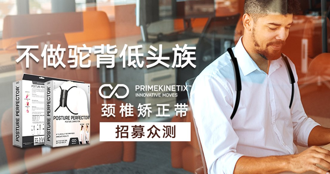 【只需发晒货】Primekinetix背背佳+腰部矫正带