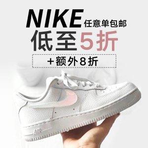 低至5折+额外8折+包邮  $7.18起Nike官网 特价区运动装备折上折 $25入爆款潮拖 $36收阿甘鞋