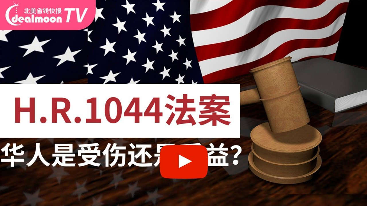 绿卡排期的原因 时间长短   谁能申请绿卡   H.R.1044新法案对华人绿卡申请有何影响?