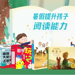 满¥100减¥50京东全球售 童书暑假优惠促销 满额运费享折扣