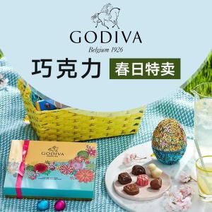 清仓区6折起+全场无门槛8折最后一天:Godiva 巧克力热卖 母亲节甜心礼物 19颗礼盒装$16.77