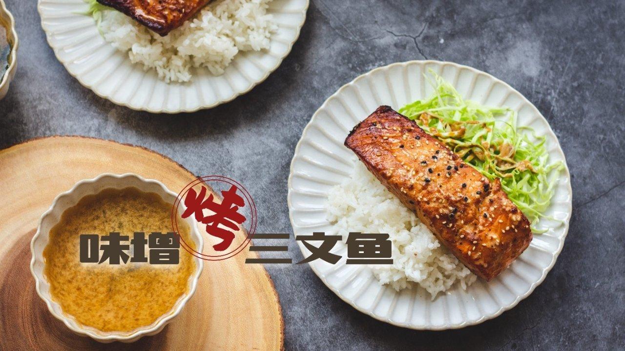 小白也能轻松上手的美味:味增烤三文鱼