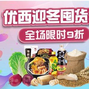 全场独家9折正式开启UKCNSHOP 优西华人超市 不仅仅是亚超 更有日韩护肤、小家电