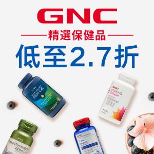 低至2.7折+全场额外7折折扣升级:GNC 二月保健品新低价 尿酸痛风黑樱桃