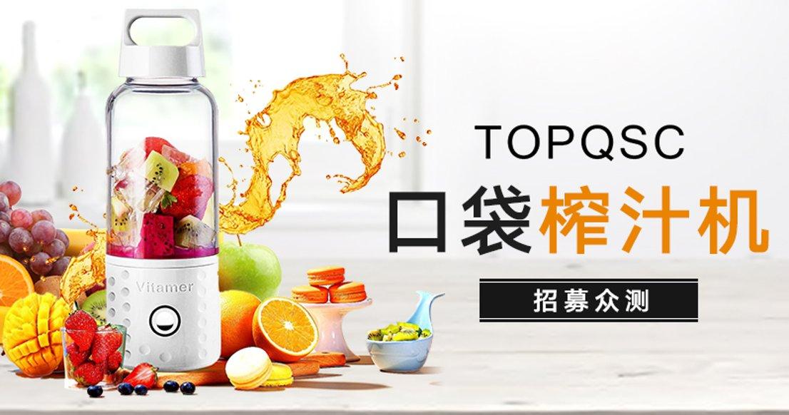 【只需发晒货】TOPQSC口袋榨汁机
