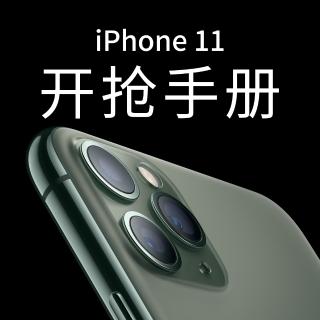 9月13日13:00开抢 内附3种省钱攻略iPhone 11 开抢手册 Get这些招, 买人气新iPhone快人一步