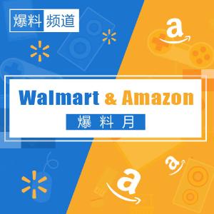 送 $100 Amazon 礼卡6月 Amazon & Walmart 爆料专场