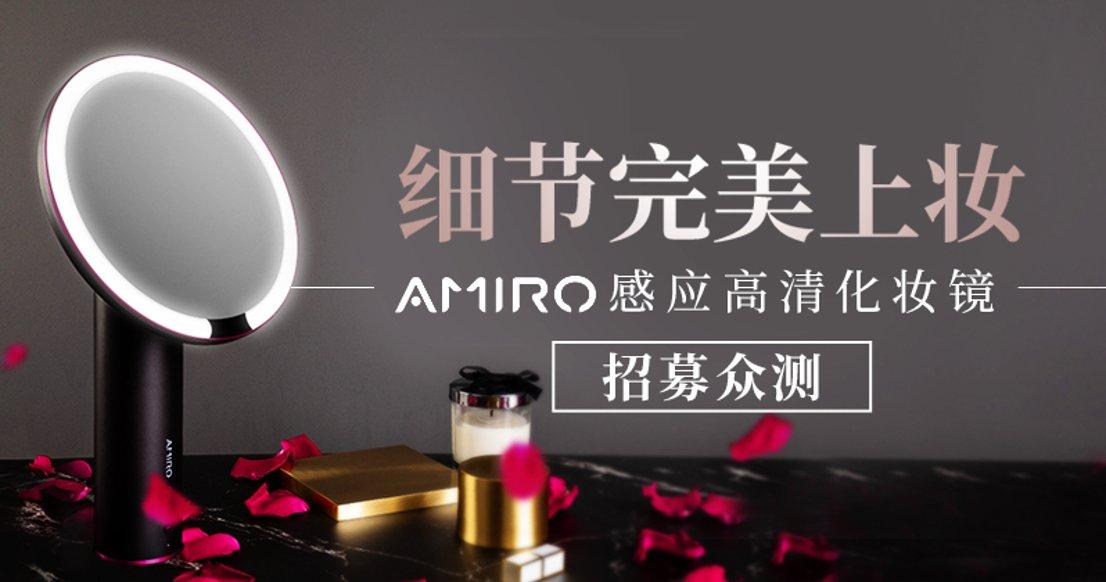 【只需发晒货】AMIRO LED感应化妆镜