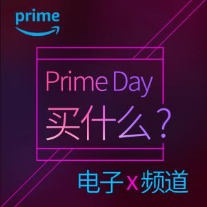 比黑五还劲爆的年度优惠就要来啦2019 Prime Day 电子产品打折预测 超全清单