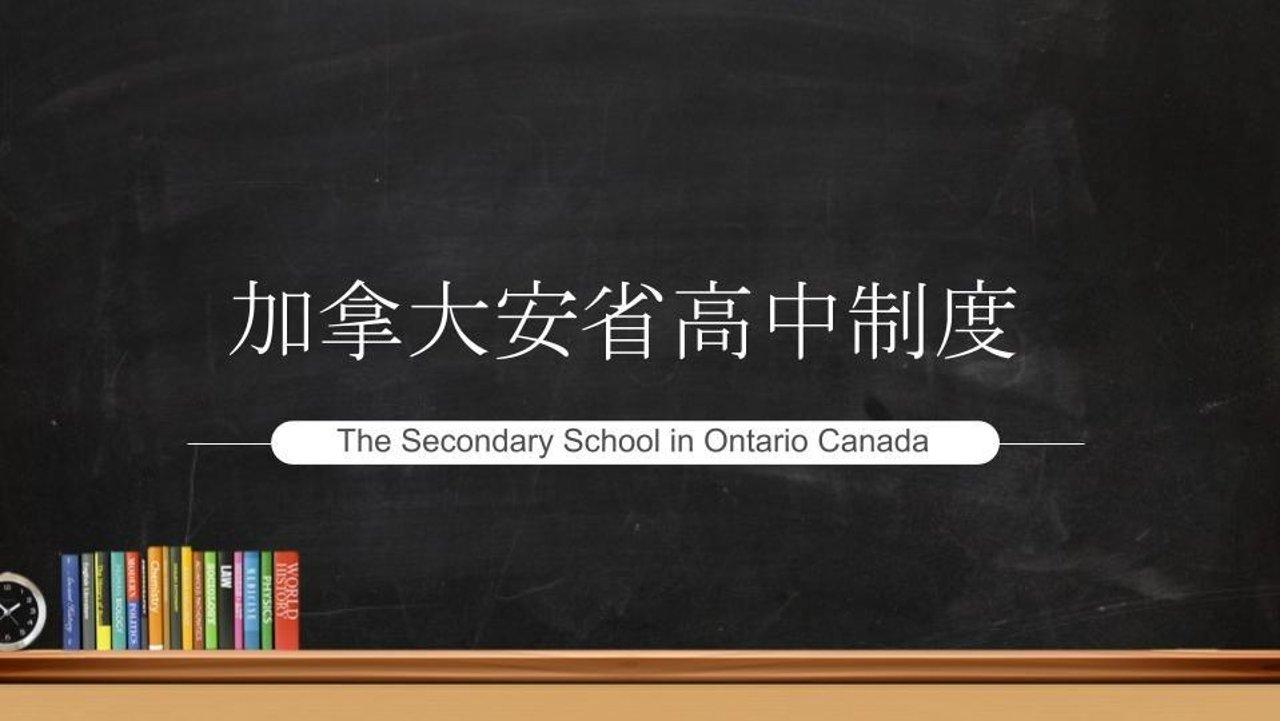 加拿大高中| 盘点加拿大安大略省高中那些事儿!上名牌大学其实比你想象中的容易~