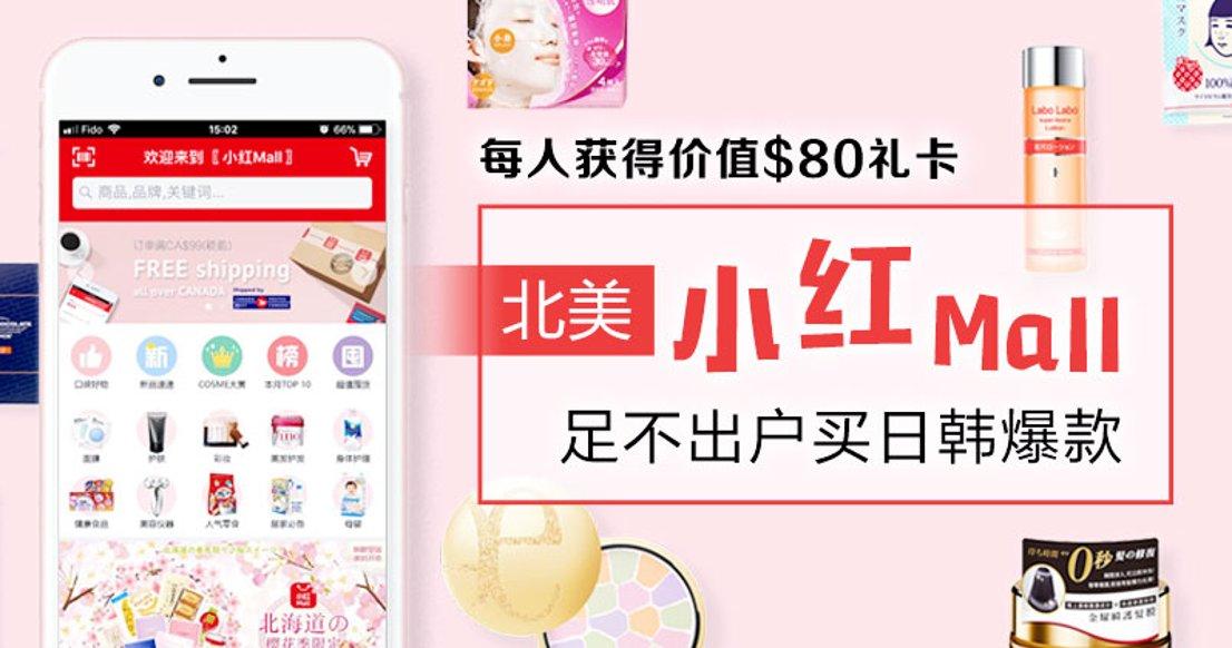 【人气日韩购】小红Mall 价值$80代金券