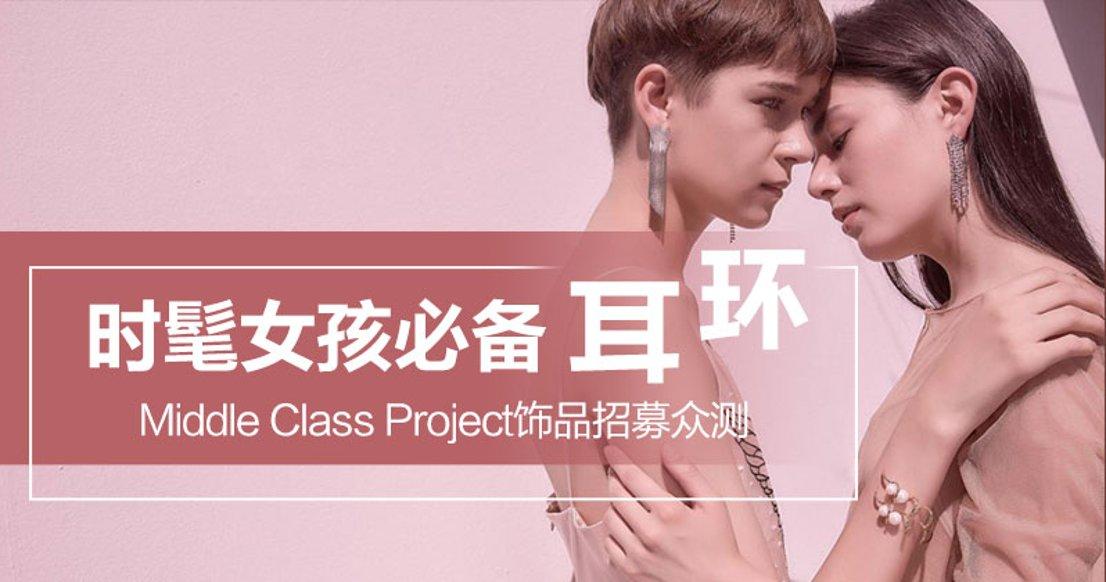时尚首饰品牌 Middle Class Project $260 购物卡