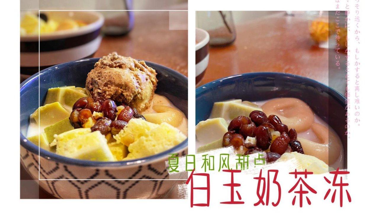 🍮新手友好的甜品教程🍮 | 夏天超适合的日式甜品🎎:白玉奶茶抹茶冻