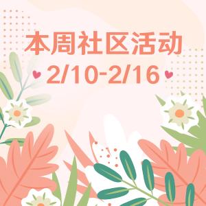2/10-2/16,赢爱神勋章+神秘惊喜晒货社区本周活动,情人节特别福利参上!