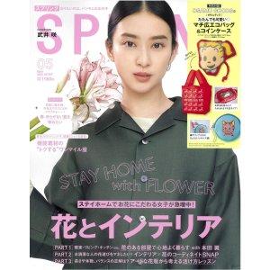 购物袋+零钱包SPRiNG(スプリング) 2021年 5月号
