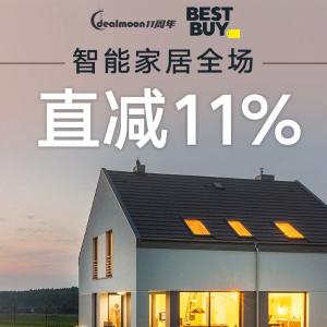 全品类额外8.9折 $13.34起最后一天:Best Buy 智能家居立减11% 智能升级全攻略