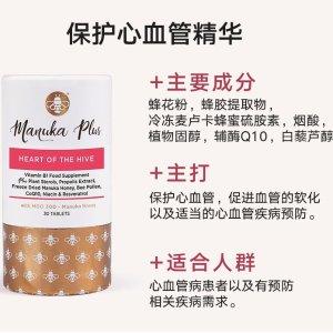 Manuka Doctor保护心血管精华