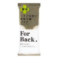 日本PELICAN 美背祛痘香皂 沐浴皂 135g - 亚米网