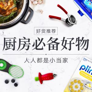 选中送礼卡+金币+积分粉丝推荐:厨房必备好物 人人都是小当家