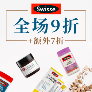 全场9折+额外7折独家:Swisse美国官网开业,收胶原蛋白、护肝片、精华啫喱等