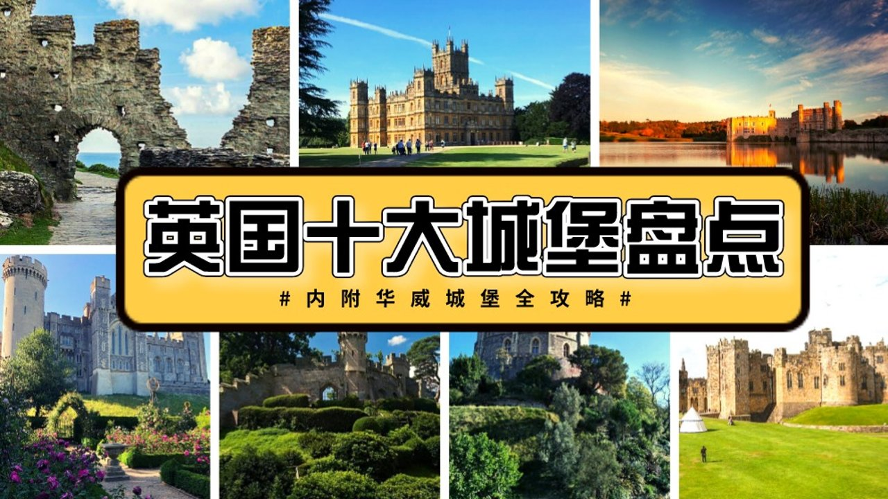 英国必打卡的十大城堡(附华威城堡游玩全攻略)